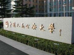 中国人民公安大学天津考研招生简章