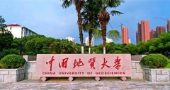 中国地质大学硕士研究生招生专业目录