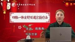 【8月太原站】举办周海燕玄筋疗法实战研修班