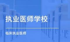 上海金山区执业医师培训地址在哪
