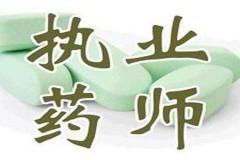 上海金山区执业药师培训怎么收费