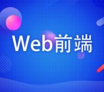 天津Web前端开发培训价格