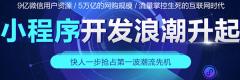 天津微信小程序开发培训哪里好