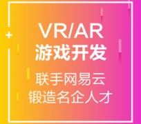 天津Unity游戏开发培训地址