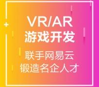 天津VR\AR\MR游戏开发培训价格