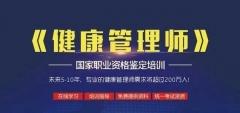 张掖甘州区健康管理师培训哪个更好