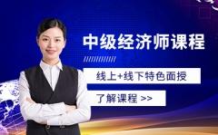 张家港中级经济师培训班怎么收费