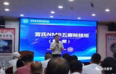 """2021年广西省学术部成立暨""""脑针系""""高研班峰会"""