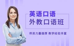 武汉江夏区外教英语口语培训怎么收费