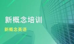 武汉江夏区新概念英语培训班学费多少