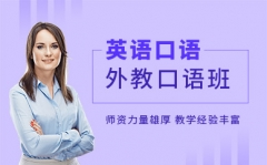 重庆北碚区零基础英语口语培训哪里有