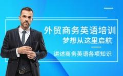西安临潼区外贸英语培训班哪家好