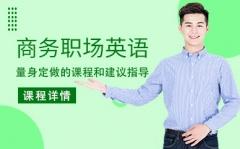 西安临潼区商务英语培训哪家强