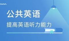 杭州余杭区哪里有公共英语PETS培训班