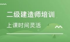 惠州惠城区二级建造师培训班哪里好