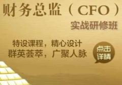 郑州CFO财务总监培训