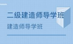 南昌新建区二级建造师培训哪家专业