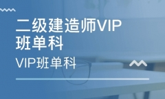 杭州上城区二级建造师培训哪家专业