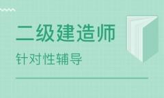 锦州凌河区二级建造师培训机构哪家好