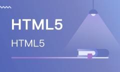 哈尔滨双城区HTML+CSS培训费用多少