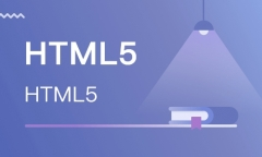 哈尔滨呼兰区哪里有HTML5培训班