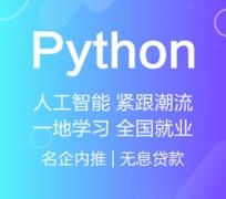 哈尔滨双城区哪里有Python培训机构