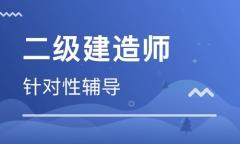 武汉江夏区二级建造师培训哪家专业