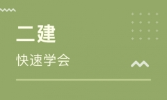 武汉汉阳区二建培训学费多少地址在哪