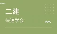 陇南武都区二级建造师培训哪家专业