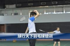 球行天下地坛体育馆青少年儿童羽毛球培训