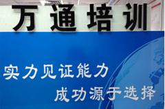 深圳万通手机维修培训学校招生简章