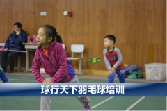 球行天下工体青少年儿童羽毛球培训
