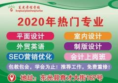 东光县前程学校会计实账操作培训课程包教包会