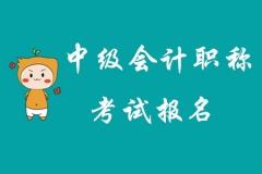 苏州中级会计培训_零基础能考中级会计吗?