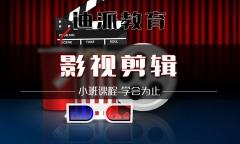 沈阳后期视频剪辑培训学校