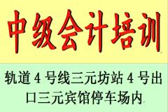 苏州中级会计职称考试培训中心