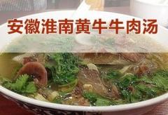 宁波镇海区淮南牛肉汤培训哪家好吃