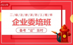 二级注册消防工程师考试企业委培班