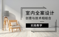 柳州柳南区室内设计培训机构哪里专业