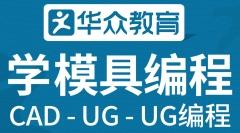 东莞南城哪里可以学模具设计,平面设计,电商设计,华众教育培训
