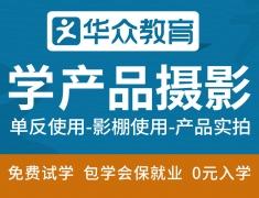 东莞南城哪里有产品摄影,广告摄影,到华众教育,零基础包学会