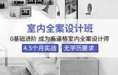 杭州富阳区室内设计培训班费用多少