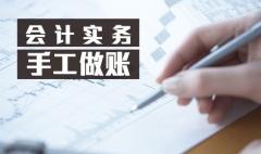 东莞厚街零基础会计考证实操做账培训就业无忧