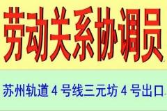 苏州劳动关系协调员培训班招生报名