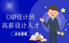 重庆荣昌区CAD培训哪家好
