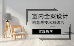 重庆开州区室内设计培训机构哪里专业