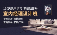 重庆潼南区室内设计培训怎么收费