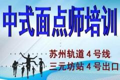 苏州中式面点师免费培训招生报名