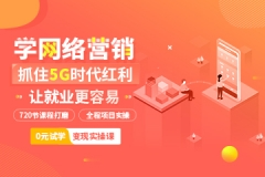 北京丰台区网络营销培训怎么收费