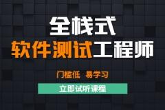 北京丰台区软件测试培训怎么收费